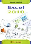 Excel 2010 - ������� �������� - �����