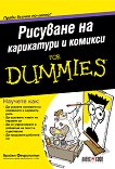 �������� �� ���������� � ������� For Dummies - ����� ��������� - �����