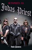 Историята на Judas Priest - Нийл Даниелс -