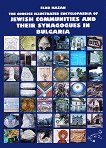 The concise illustrated encyclopaedia of Jewish communities and their synagogues in Bulgaria - Elko Hazan - книга