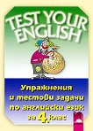 Test Your English: ���������� � ������� ������ �� ��������� ���� �� 4. ���� - ������� �������� - ������ ��������