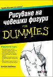 �������� �� ������� ������For Dummies - ������� �������� - �����