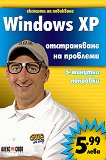 Windows XP - книга