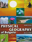 Physical Geography of Bulgaria - Rumen Penin -