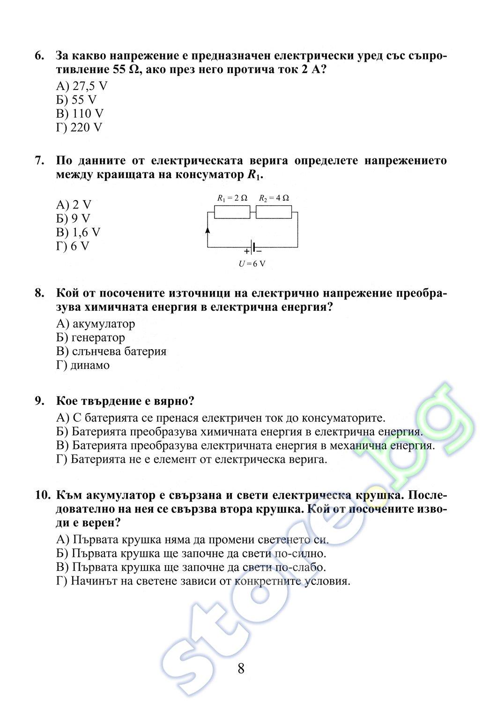 Гдз по литературе 10 класс русина