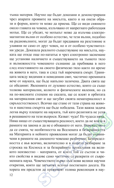 pdf From Secretion