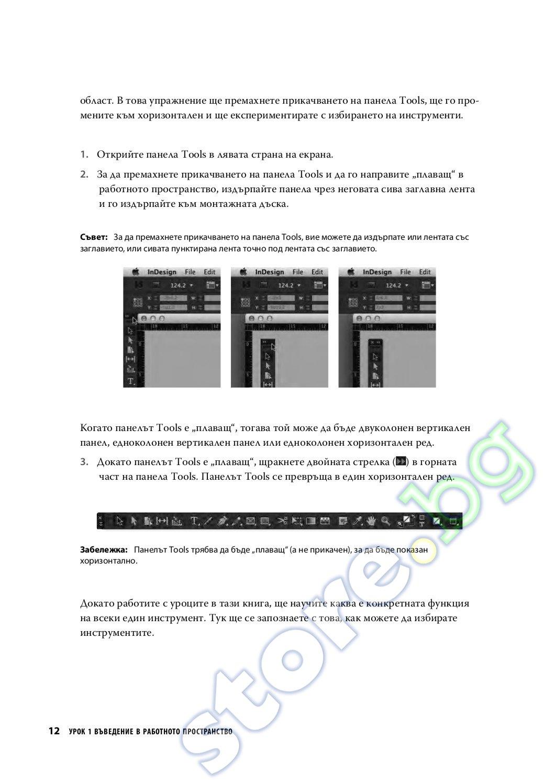 4d4ed22b46c store.bg - Adobe InDesign CC: Официален курс на Adobe Systems - 📕 книга