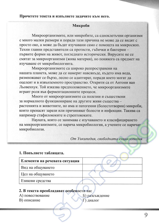 работа помощник сантехника в москве вакансии
