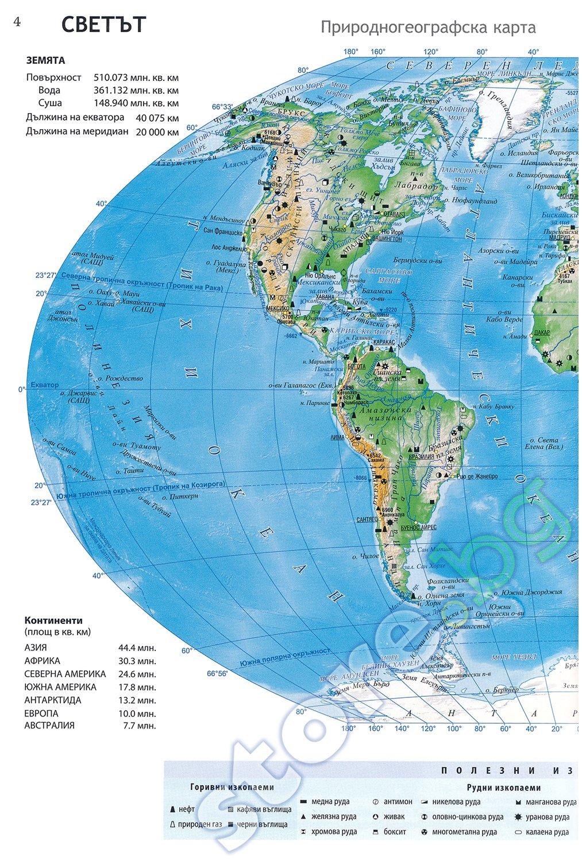Store Bg Atlas Na Sveta