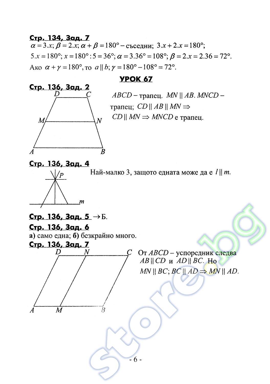 Геометрия 7 класс раб.тетр решения