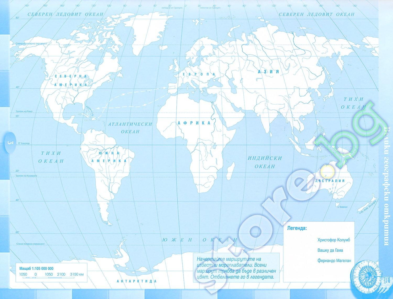 Store Bg Konturni Karti Po Geografiya I Ikonomika Za 5 Klas