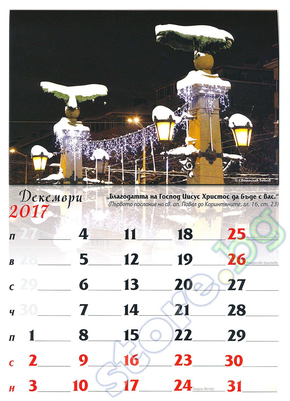 Pravoslaven Kalendar 2019 Bg