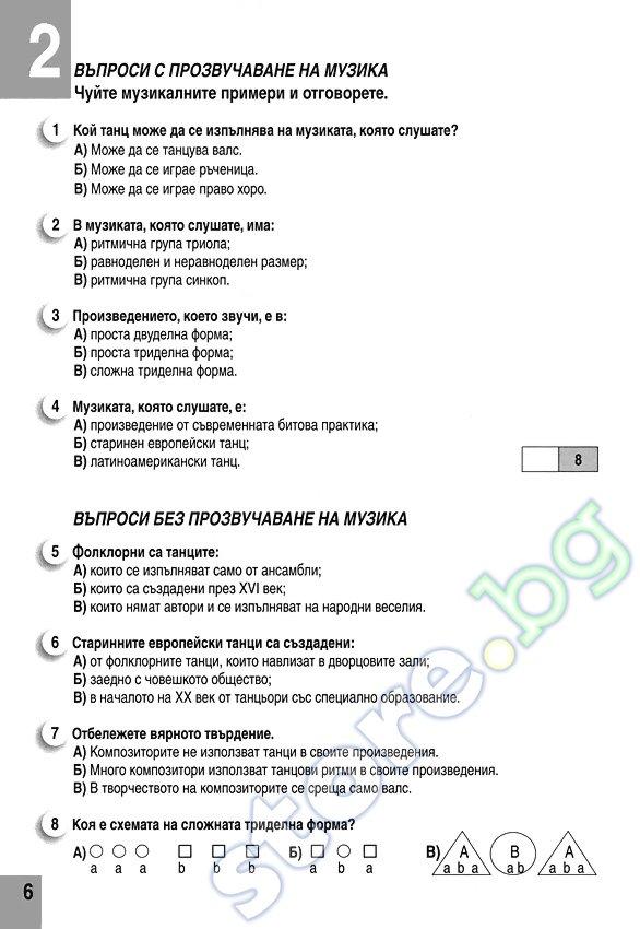 Тест по български език за 8 клас изходно ниво