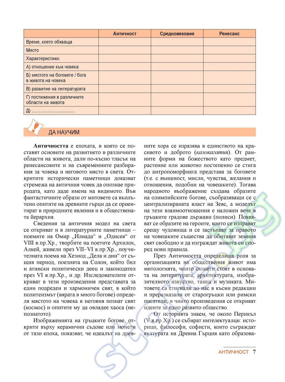 """Учебник по """"Литература за 8. клас"""" - Регалия 6 - store.bg регалия"""
