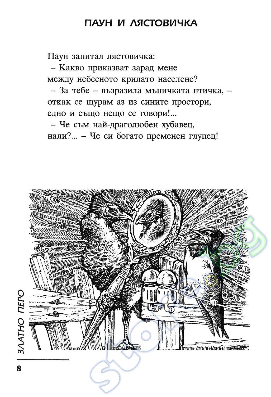store.bg - Басни - Стоян Михайловски - </div>        <div class=