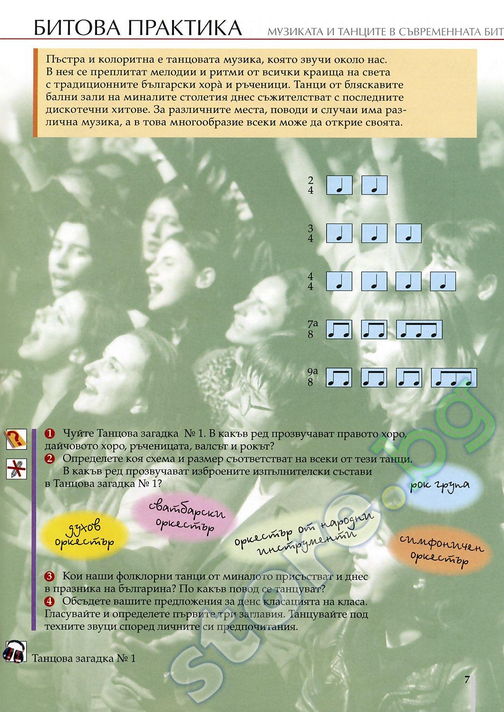 Учебник по химии за 6 клас просвета съдържание — img 14