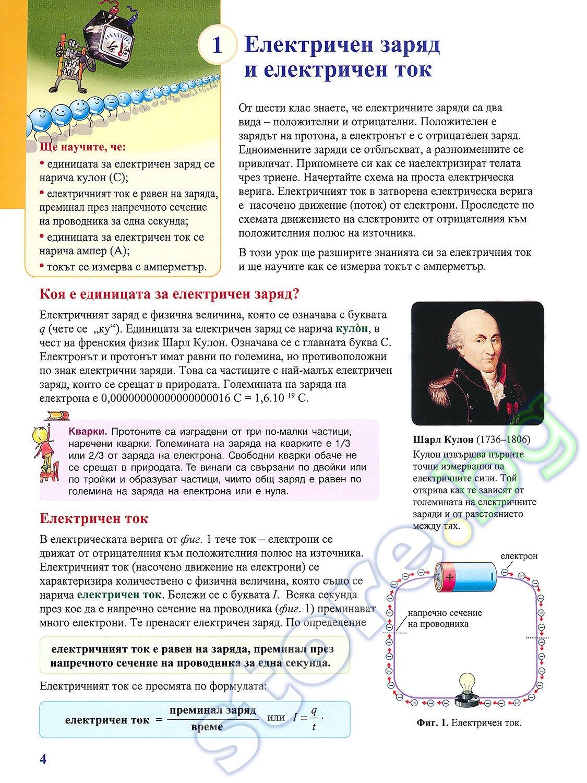pdf Computational Biomechanics for Medicine: From Algorithms to Models and