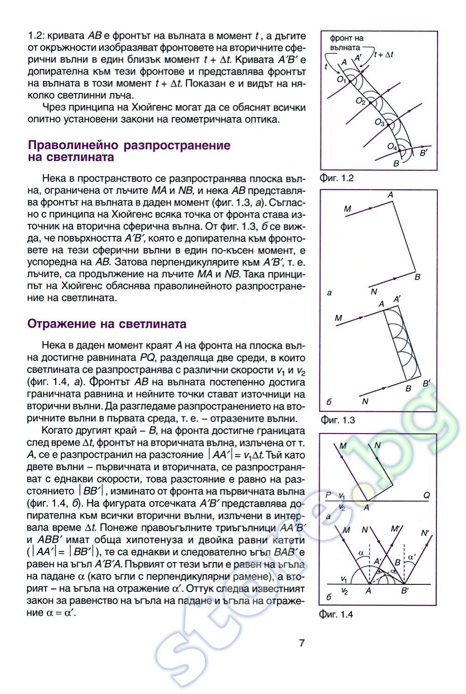 shop reallexikon der assyriologie und vorderasiatischen archäologie vol 9