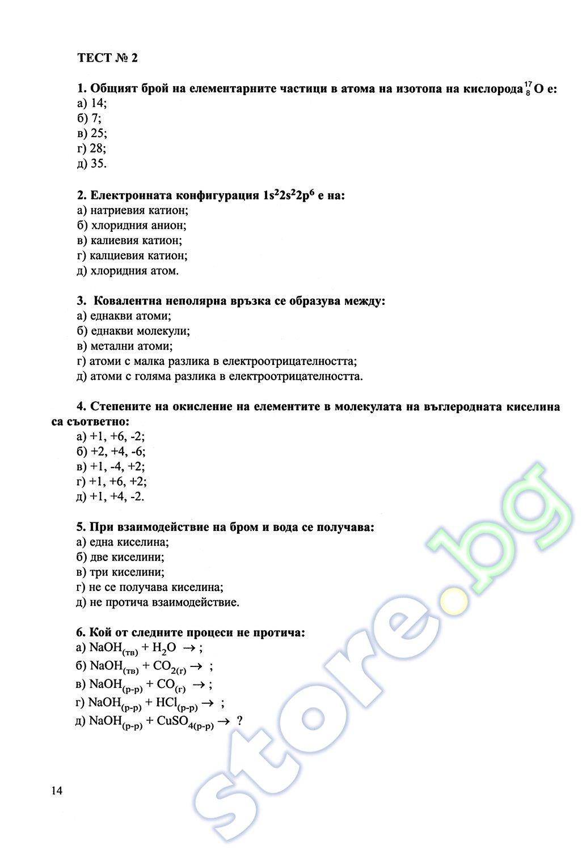 500 задач по химии: