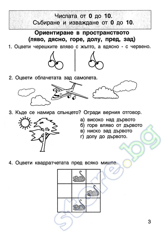 shop o método ilustrado de arquimedes utilizando a lei da alavanca para calcular áreas volumes e centros