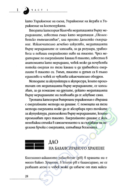 бушидо пътят на самурая pdf