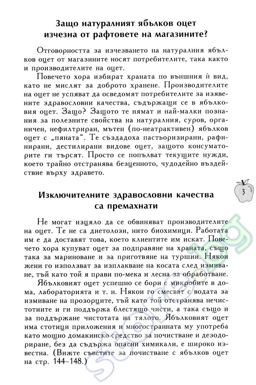 Андрей курпатов средство от головной боли и остеохондроза читать онлайн фото