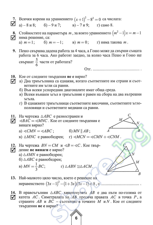 Гдз по математике 11 класс смирнова