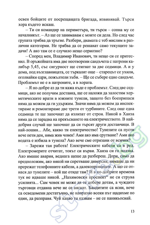 Москва 2035 Книга