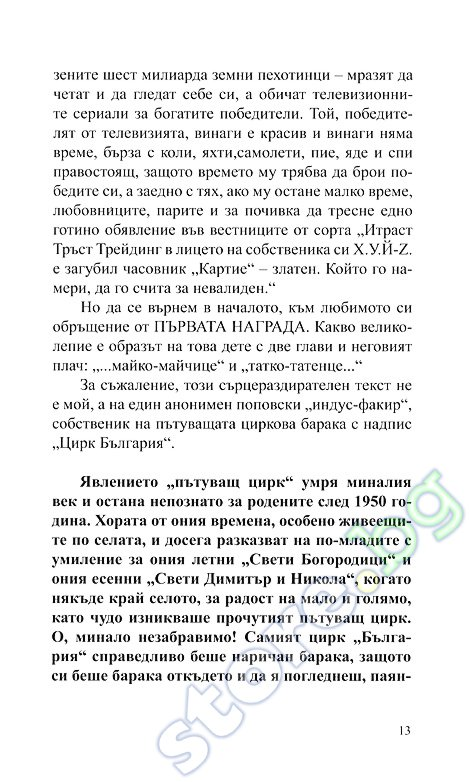 pdf Das Verbrechen: III