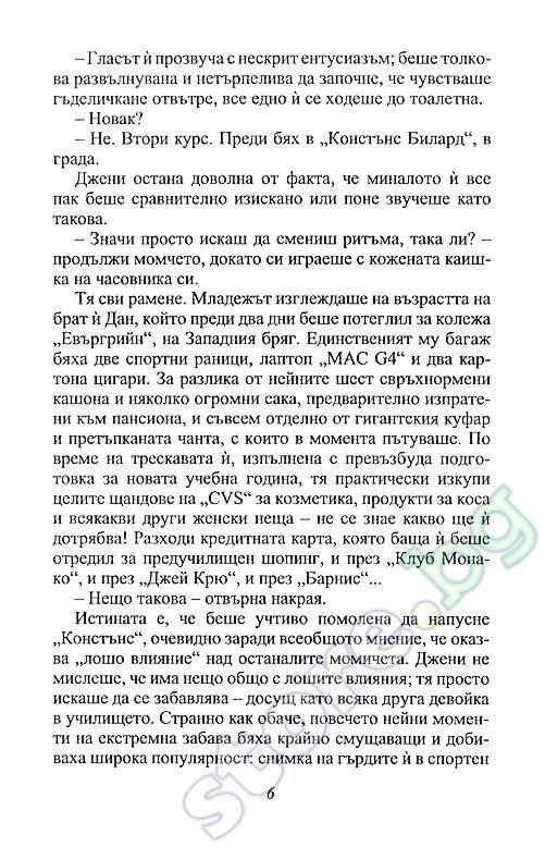 Золушка домашний питомец читать на русском