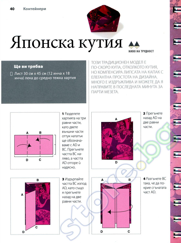store.bg - Оригами енциклопедия - Ашли Ууд - книга