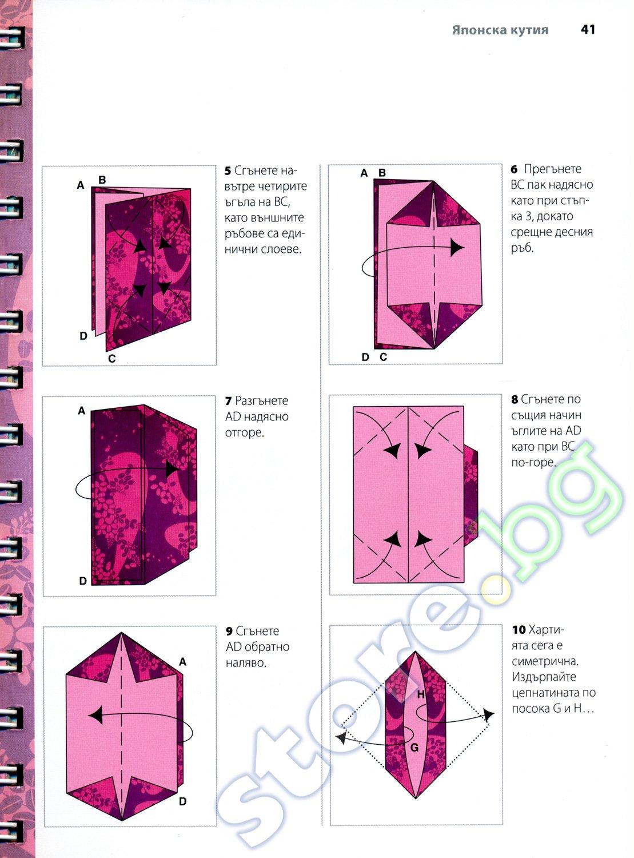 store.bg - Оригами енциклопедия - Ашли Ууд - книга - photo#30