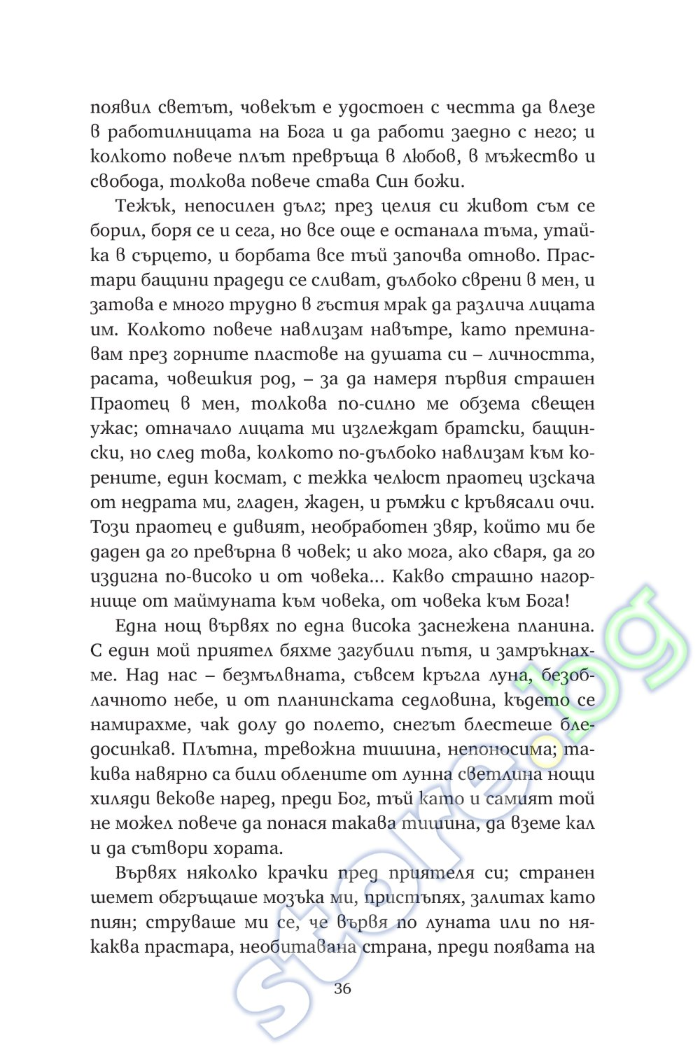 report to greco book · after nearly two weeks of effort, i finally finished nikos kazantzakis' report to greco on sunday this book is extraordinary i mean that in the sense of.