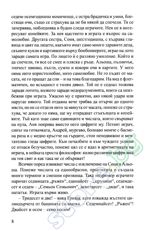 антон павлович чехов книги