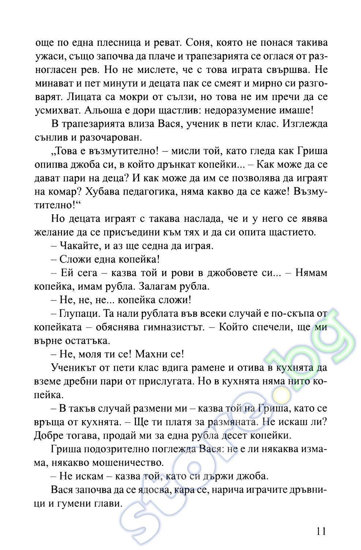 антон павлович чехов книги Антон Павлович Чехов — автор — Моята библиотека