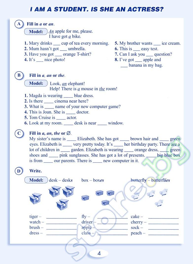 store bg - Test Your English: Упражнения и тестови задачи по английски език  за 4  клас - Аделина Кръстева - 📗 помагало