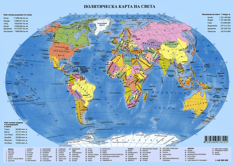 Store Bg Prirodogeografska Karta Na Evropa Politicheska Karta