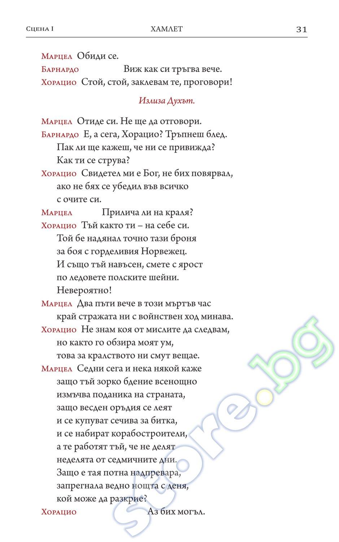 Шекспир Макбет Текст