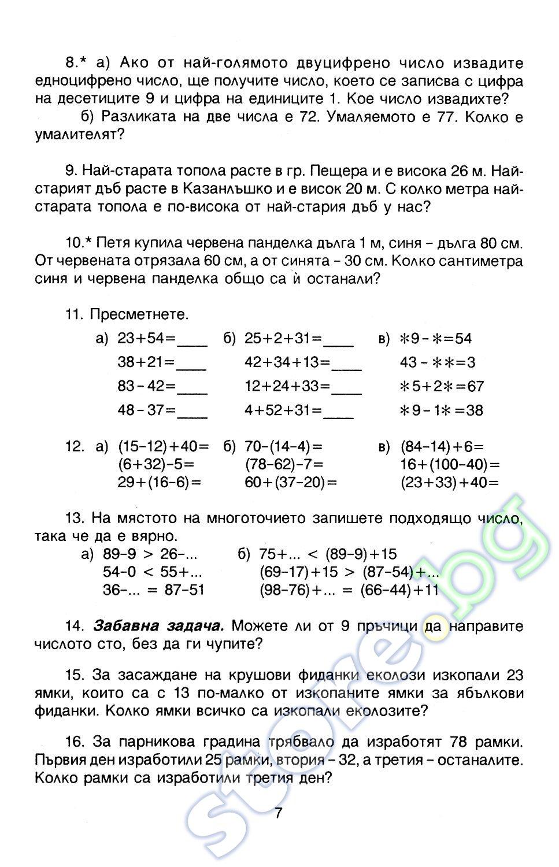 Решения на задачи за 3 клас как решить задачу по планированию