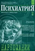 [Image: spisanie-psihiatria-broj-2-2002.jpg]