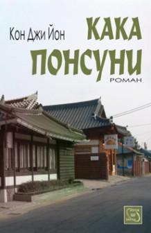 kaka-ponsuni-kon-dzhi-jon.jpg