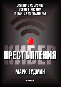 kiberprestyplenia-mark-gudman.jpg