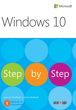 Windows 10 Step by Step - Джоан Ламбърт, Стив Ламбърт - книга