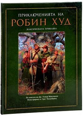 15-дневно предизвикателство: КНИГИ. - Page 2 Prikliucheniata-na-robin-hud