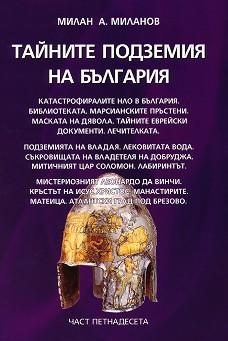 425a5187ba1 store.bg - Тайните подземия на България - част 15 - Милан А. Миланов ...