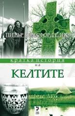 https://www.book.store.bg/prdimg/27653/kratka-istoria-na-keltite-pityr-beresford-elis.jpg