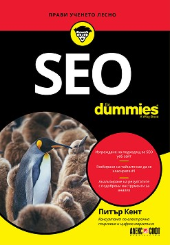 SEO For Dummies - Питър Кент - книга