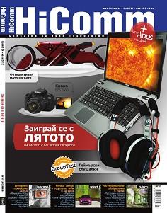 [Image: hicomm-br-spisanie-za-novi-tehnologii-i-komunikacii.jpg]