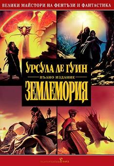http://www.book.store.bg/prdimg/977/zemlemoria-ursula-leguin.jpg